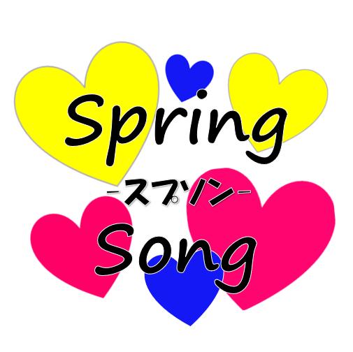 Springsong-スプソン-