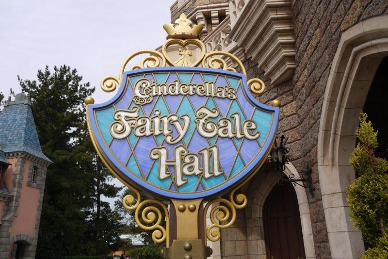 【シンデレラのフェアリーテイル・ホール】物語に入れる豪華なホール