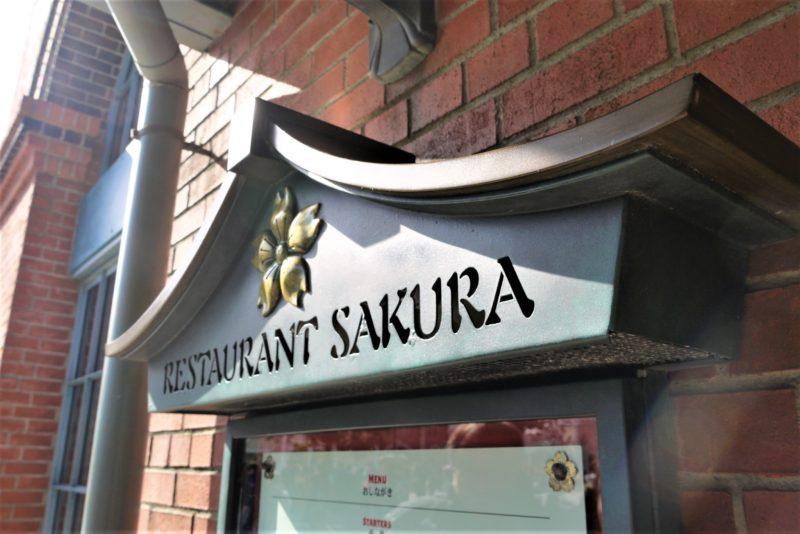 レストラン櫻。アメリカの港町にあえての和食屋