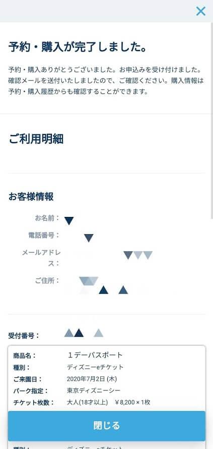 ない ディズニー チケット 買え 【5/26更新】ディズニーチケット購入攻略法!予約できたポイントを徹底解説!