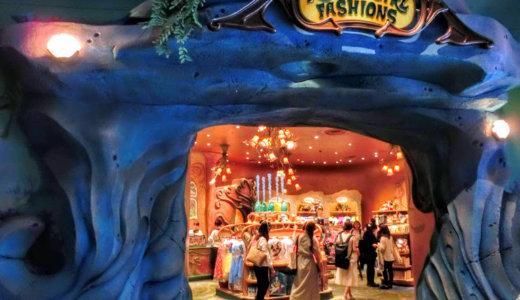 キス・デ・ガール・ファッション。ベビー&キッズグッズの海底のお店
