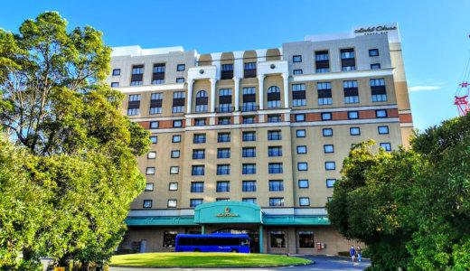 ホテルオークラ東京ベイ。日本が誇るサービスがある!朝食、駐車場も