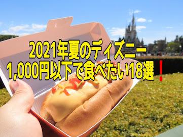 2021年夏のディズニー!1,000円前後の絶品ご飯大全!