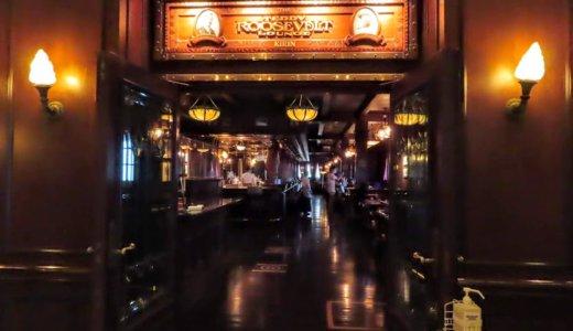 テディ・ルーズヴェルト・ラウンジで大人時間。メニューや過ごし方!