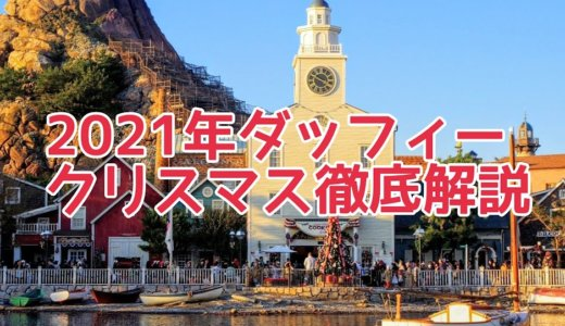 2021ディズニークリスマス徹底解説・ダッフィー編